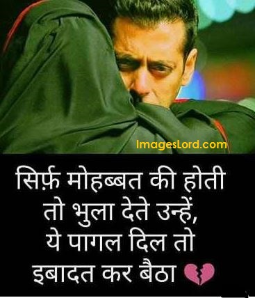 2 lines very sad shayari