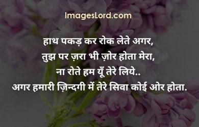 two line hindi shayeri