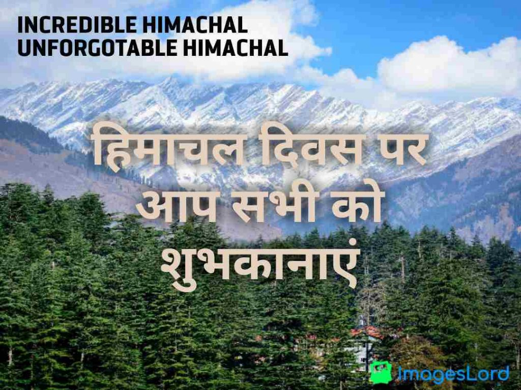 himachal day 2020