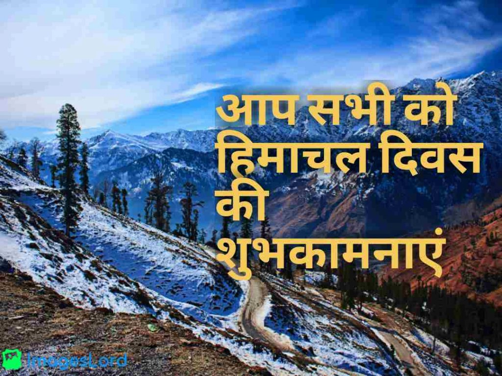 himachal day 2020 images