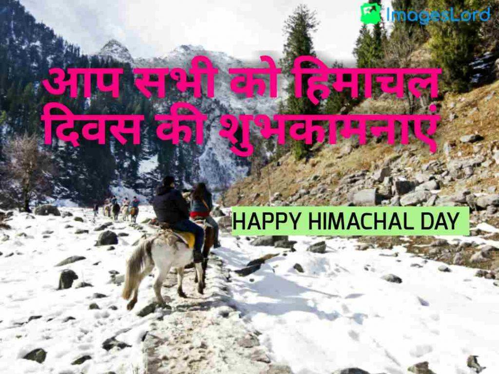 himachal divas ki shubhkamnaye