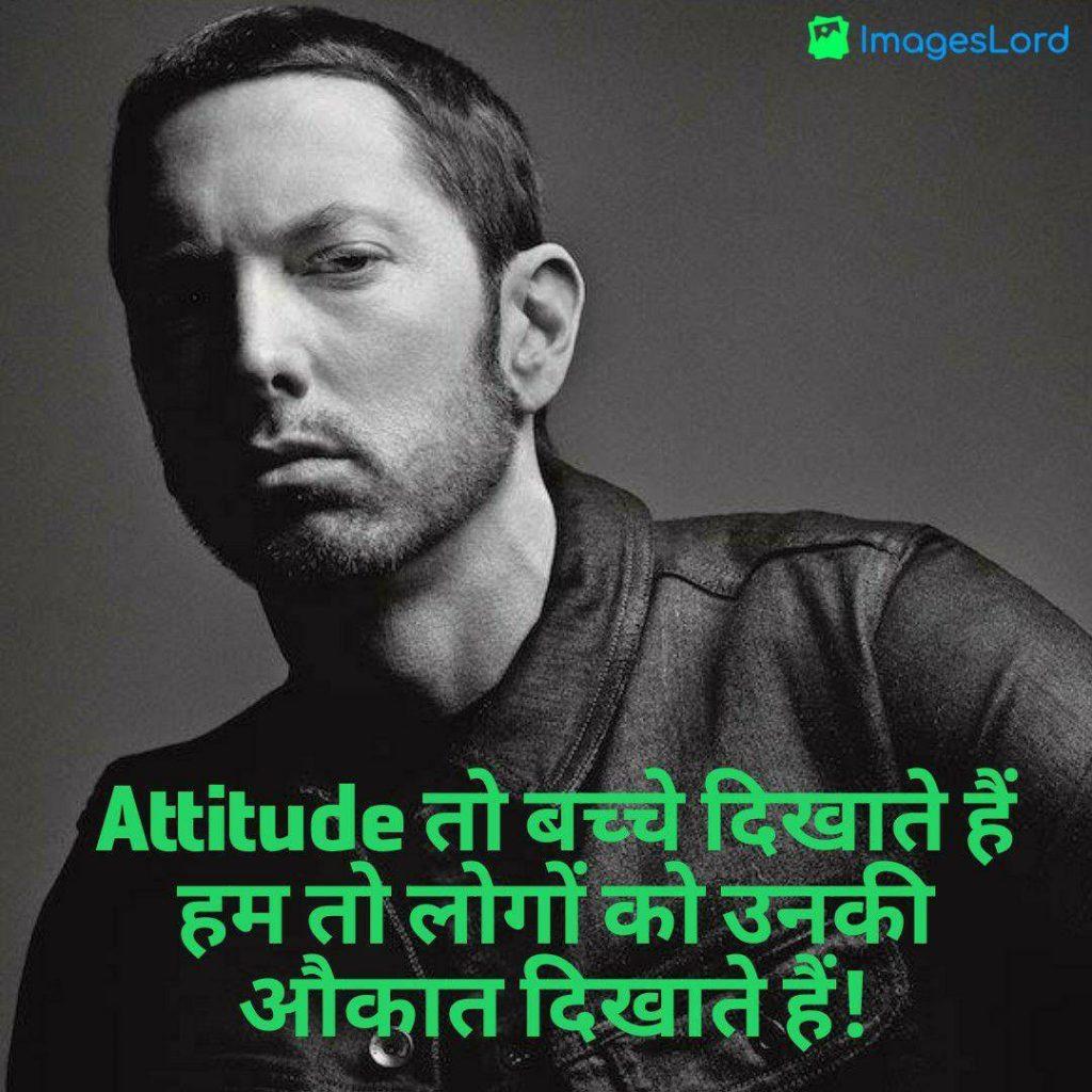 attitude shayari in english
