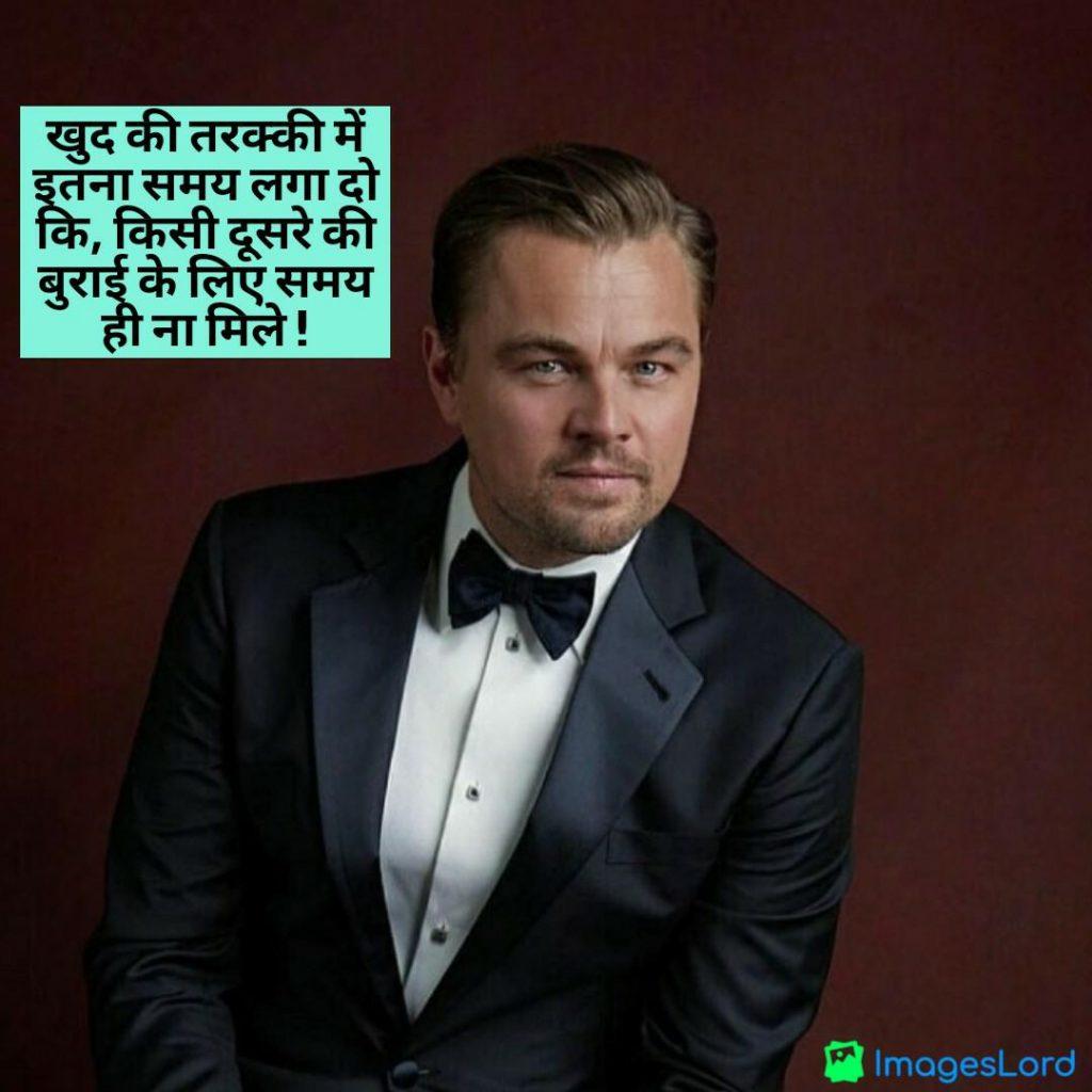 hindi motivational quotes