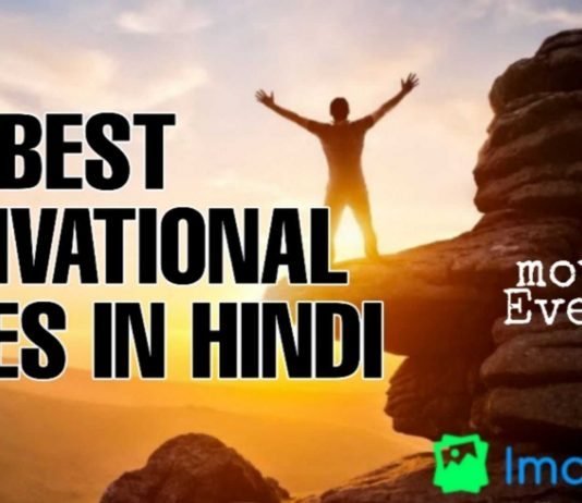 motivational quotes in hindi