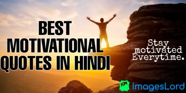 Motivational Quotes In Hindi, Thoughts, Motivational Lines