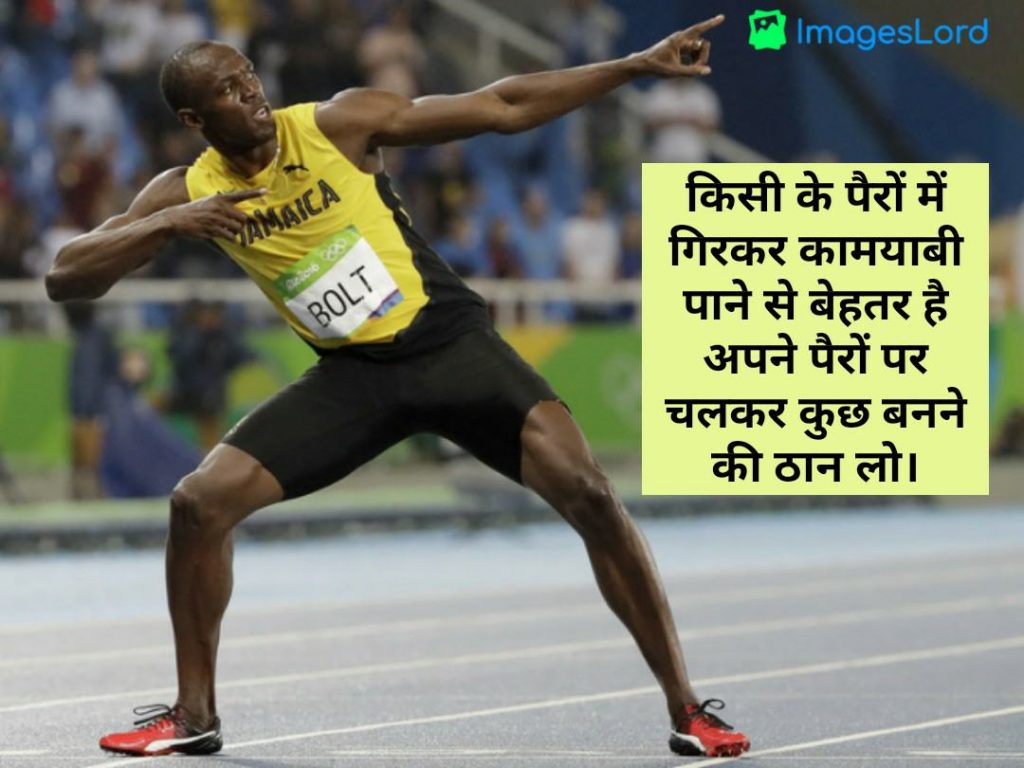 thoughts of motivation in hindi